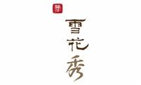 雪花秀-美妆面膜品牌